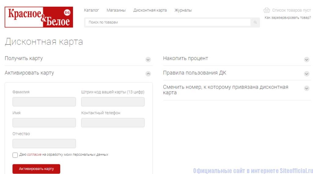 Активировать карту Красное белок на сайте krasnoeibeloe.ru