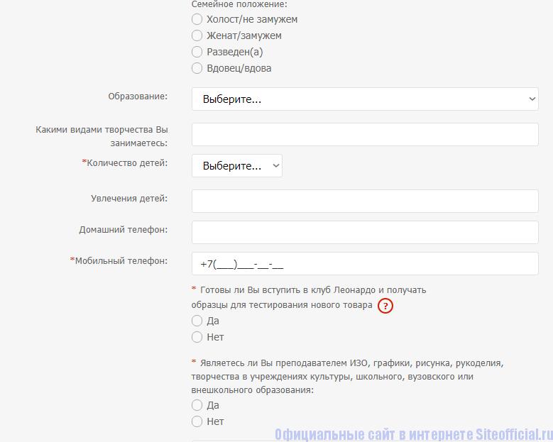 Личные данные для регистрации на сайте leonardohobby