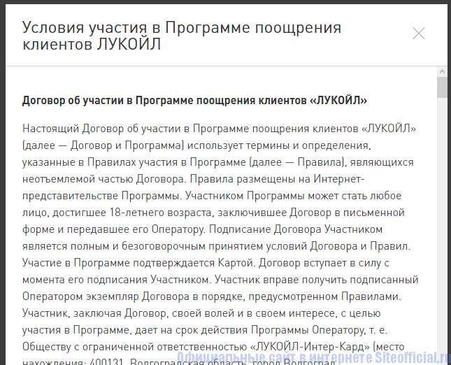 Правила соглашения с программой Лукойл