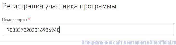 Номер карты участника программы Лукойл