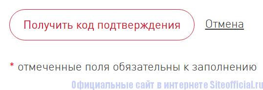 Завершение процедуры регистрации на сайте Лукойл