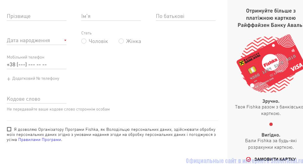 Регистрация бонусной карты на myfishka.com