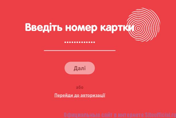 Регистрация карты на сайте компании Фуршет