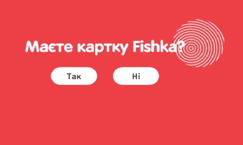 Выбор раздела на сайте Фишка от Фуршет