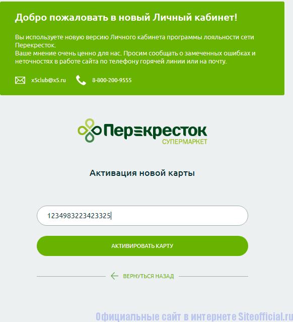 Регистрация карты Перекресток на сайте
