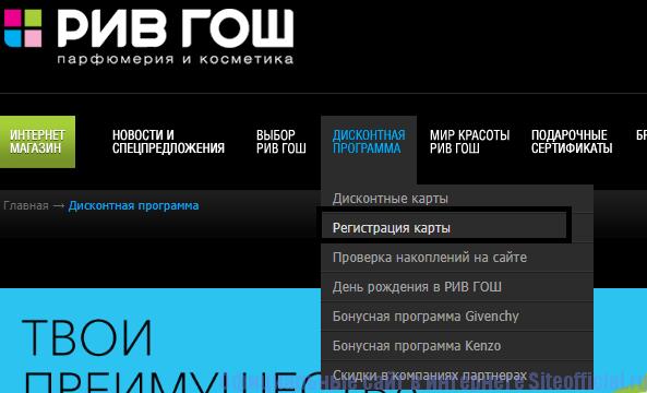 Рубрика Регистрация на официальном сайте Рив Гош