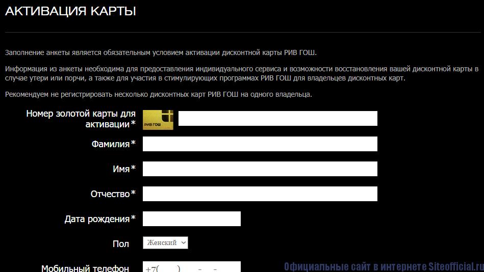 Регистрация карты на сайте rivegauche.ru