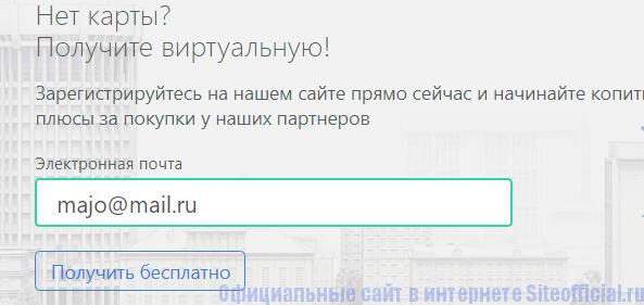 Адрес электронной почты на сайте sclub.ru
