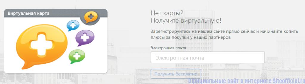Авторизация карты по почте на sclub.ru