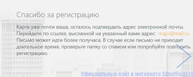 Регистрация карты на сайте sclub.ru