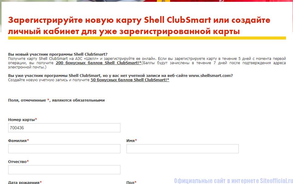 Регистрация топливной карты на www.shellsmart.com