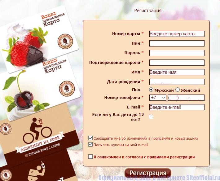 Регистрация карты Шоколадница