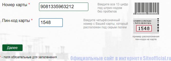 Регистрация карты на сайте Столички
