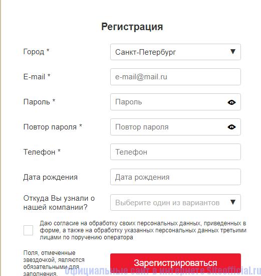 Регистрация нового клиента на сайте Sushi City
