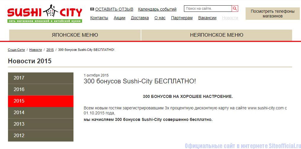 Начисление и списание бонусов от Sushi City