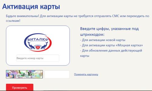 Авторизация карты Виталюр на сайте