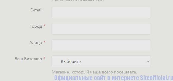 Почта, адрес владельца карты Виталюр