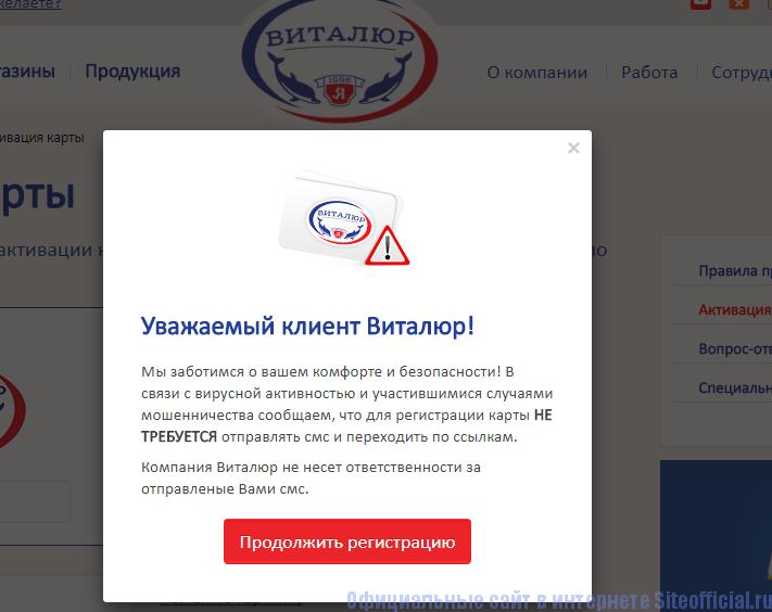 Регистрация на сайте Виталюр карты