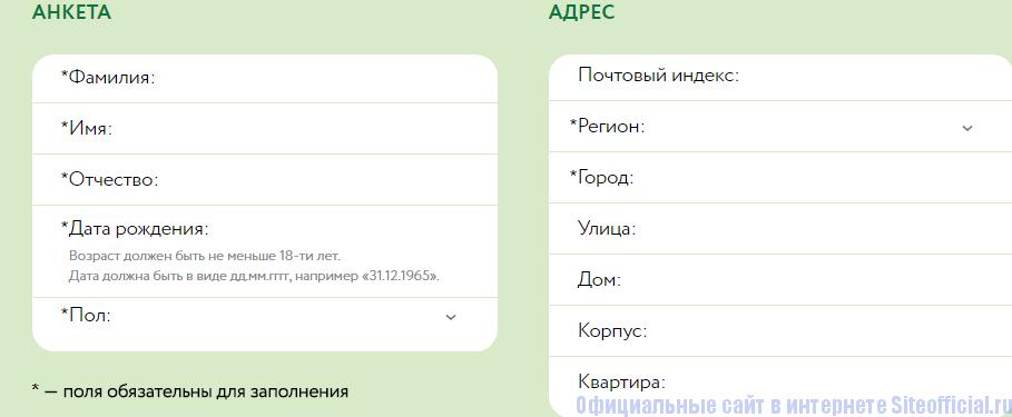 Адрес при регистрации участника Фикс Прайс