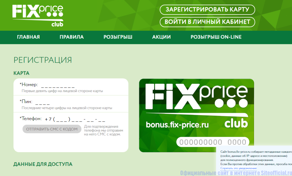 Вид сайта https://bonus.fix-price.ru/ulogin