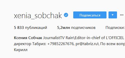 Инстаграм Собчак