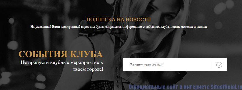 Официальный сайт Золотая стрекоза - Подписка на новости