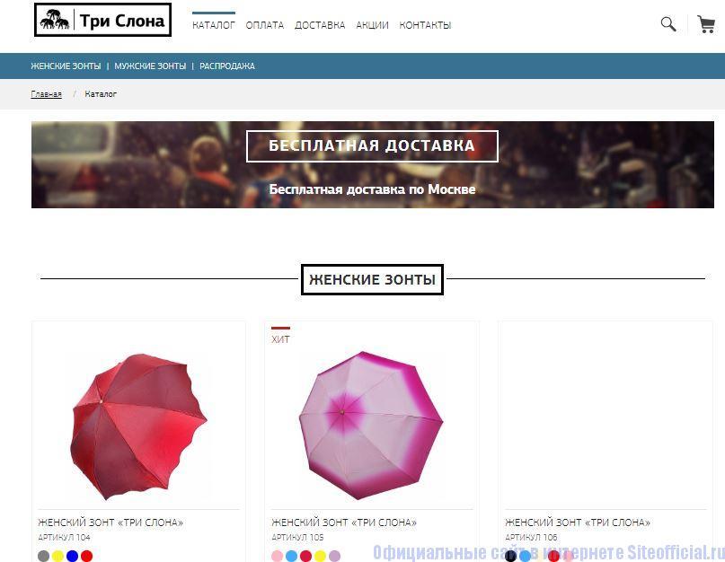 Зонты Три слона  - Каталог товаров