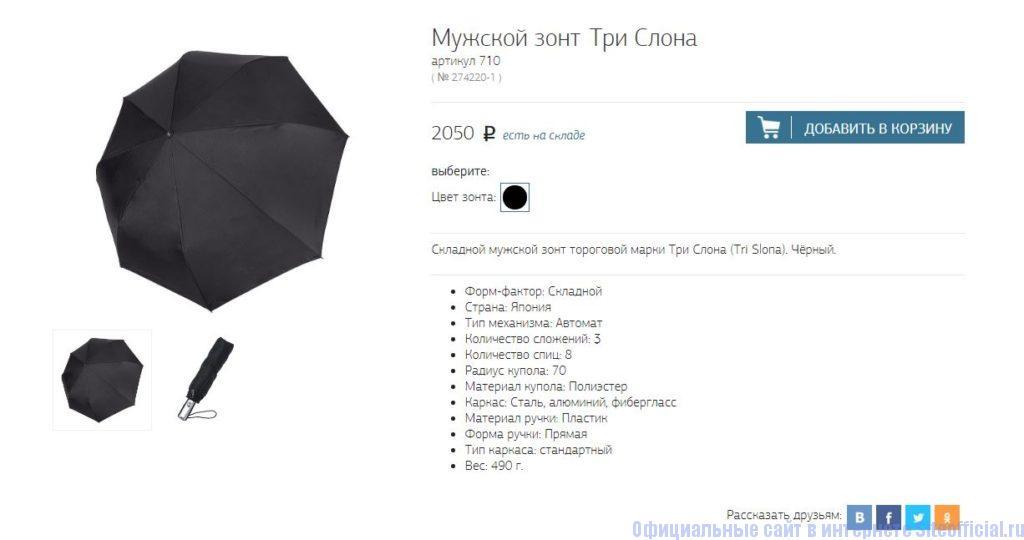 Зонты Три слона  - Описание товара
