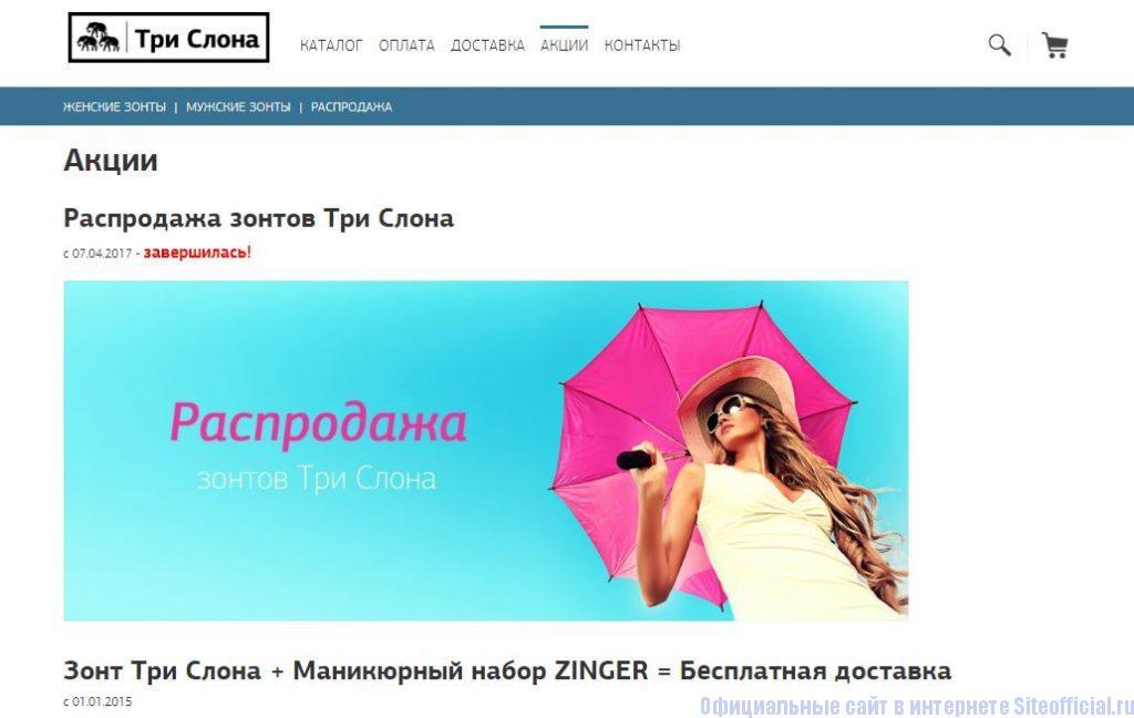 Интернет магазин Зонты Три слона  - Акции