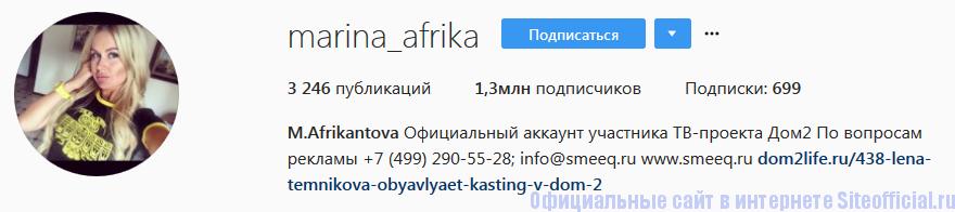 Инстаграм Африкантовой