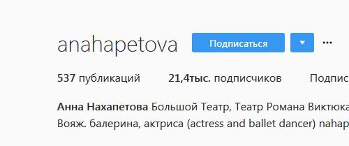 Инстаграм Нахапетовой