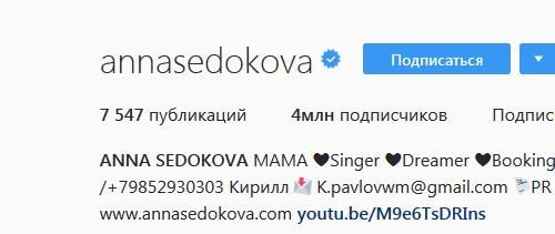Инстаграм Седаковой
