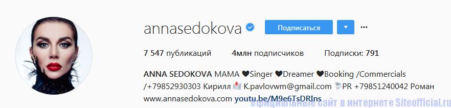 Инстаграм Седоковой