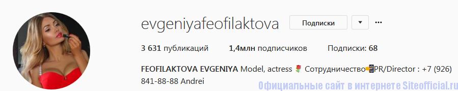 Инстаграм Гусевой