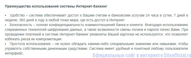 Достоинства интернет-банкинга Белагропромбанка