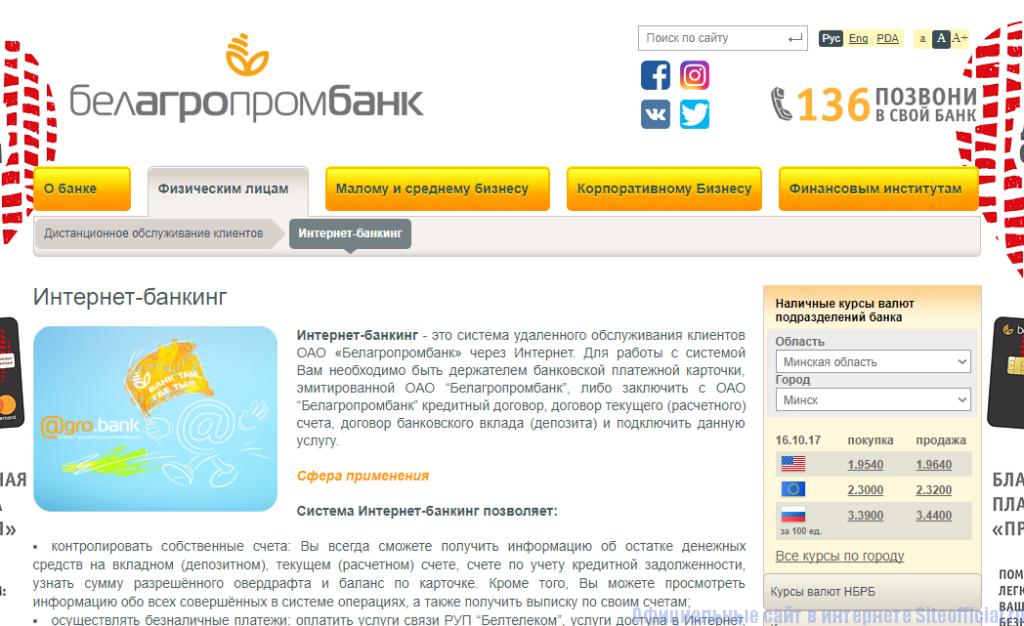 Внешний вид сайта Белагропромбанка