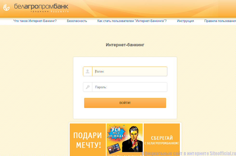 Вход в интернет банкинг Белагропромбанка