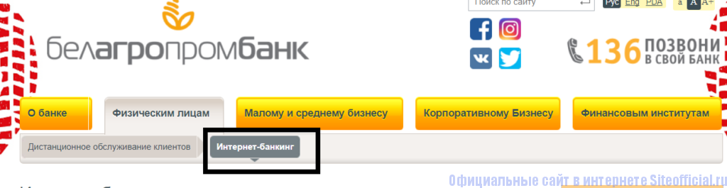 Раздел Интернет банкинг Белагропромбанка