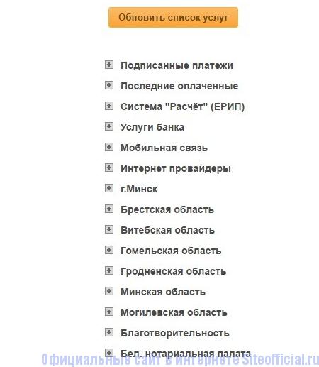 Оплата услуг Белагропромбанк