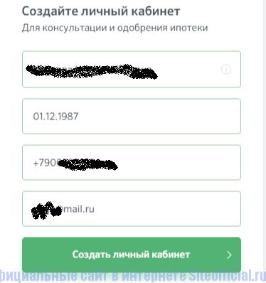 Ввод данных при регистрации