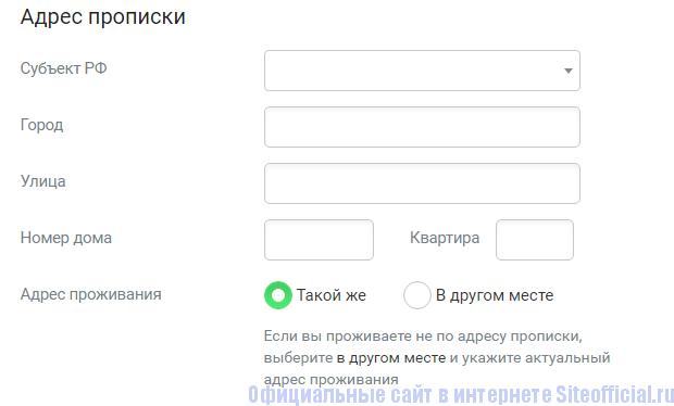 Регистрация клиента сервиса Екапуста на официальном сайте