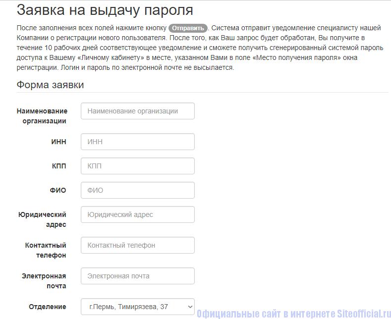 Регистрация для организация на сайте Пермэнергосбыт