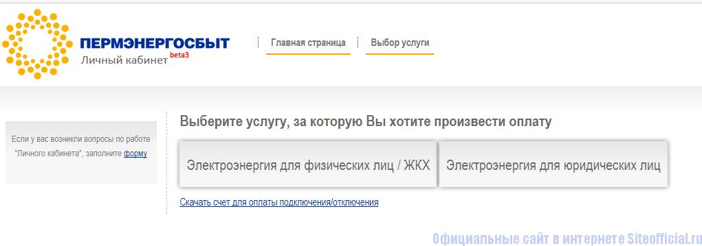 Услуги Пермэнергосбыт на официальном сайте