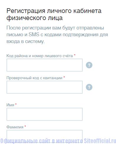 Анкета от личного кабинета компании Челябэнергосбыт