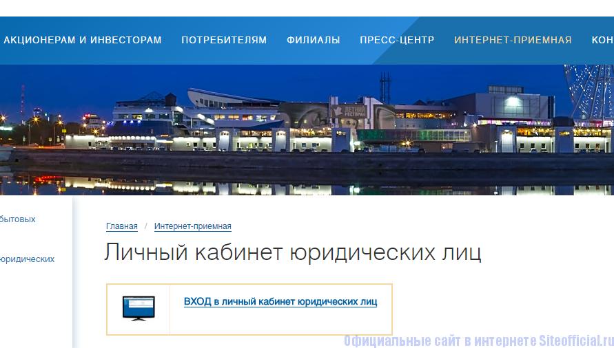 Личный кабинет юридического лица компании Челябэнергосбыт