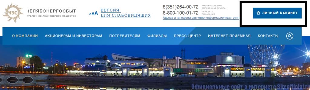 Кнопка от личного кабинета компании Челябэнергосбыт