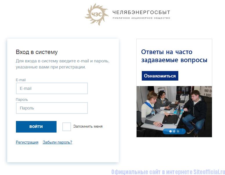Личный кабинет компании Челябэнергосбыт