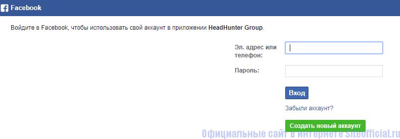 Регистрация в личном кабинете HH через социальные сети