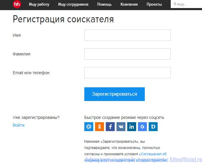 Регистрация на официальном сайте HH соискателя