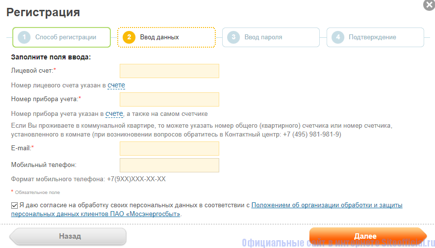 Регистрация на официальном сайте ЛКК-МЭС.рф